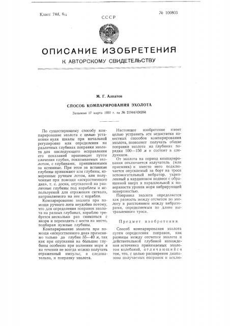 Способ компарирования эхолота (патент 100803)
