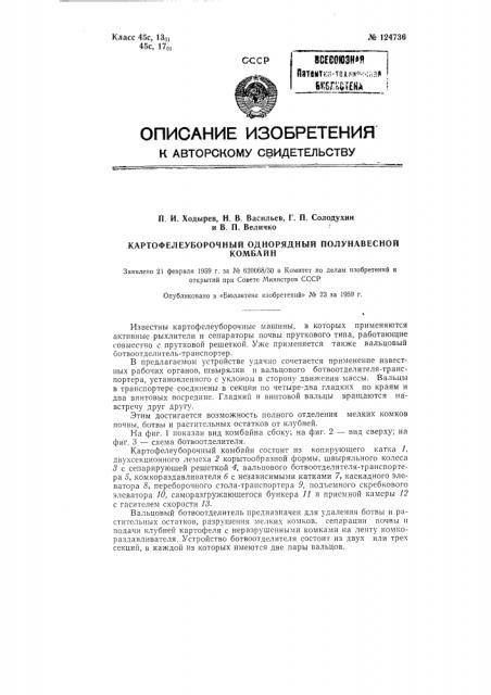 Картофелеуборочный однорядный полунавесной комбайн (патент 124736)