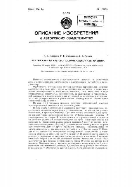 Вертикальная круглая агломерационная машина (патент 123173)