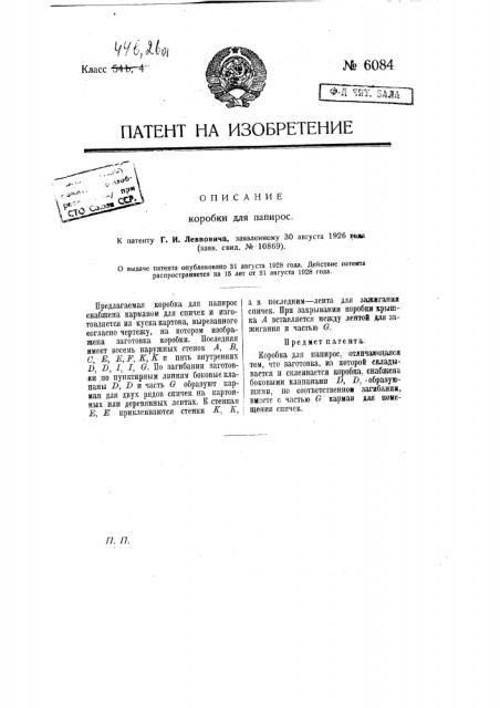 Коробка для папирос (патент 6084)