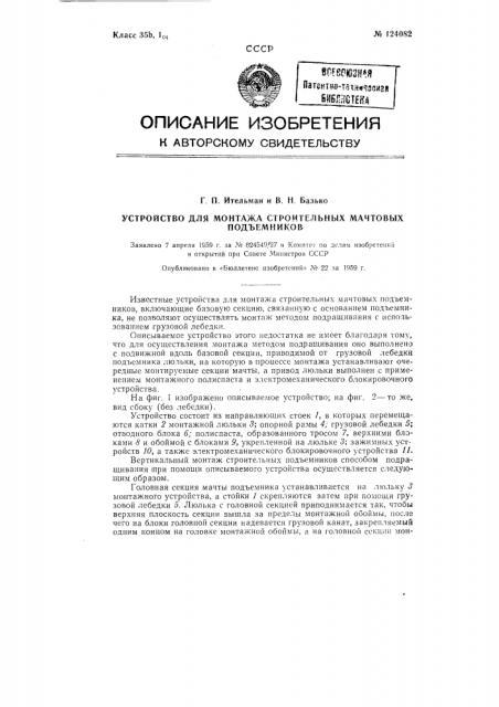 Устройство для монтажа строительных мачтовых подъемников (патент 124082)