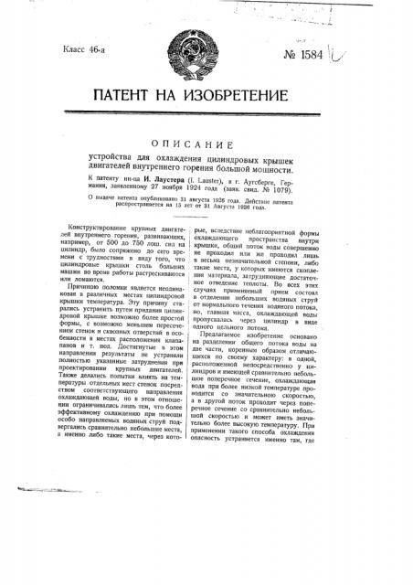 Устройство для охлаждения цилиндровых крышек двигателей внутреннего горения большой мощности (патент 1584)