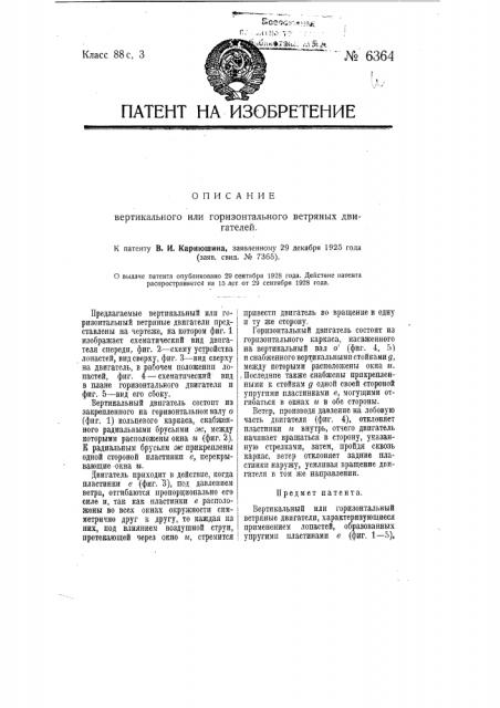 Вертикальный или горизонтальный ветряные двигатели (патент 6364)