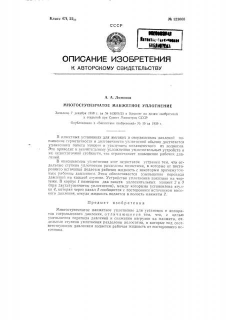 Многоступенчатое дифференциальное манжетное уплотление для установок и аппаратов сверхвысокого давления (патент 123000)