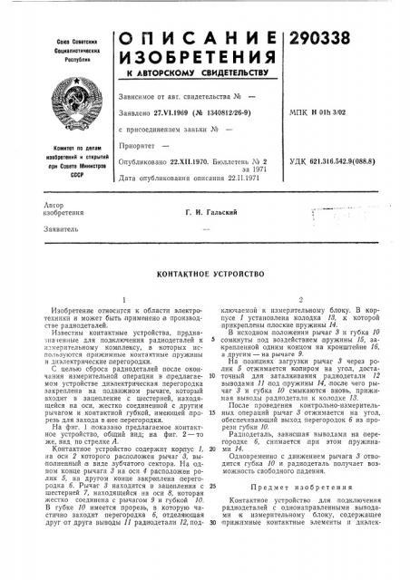 Контактное устройство (патент 290338)