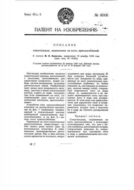 Спасательные, надеваемые на ноги приспособления (патент 8006)
