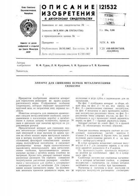 Аппарат для сшивания нервов металлическими скобками (патент 121532)
