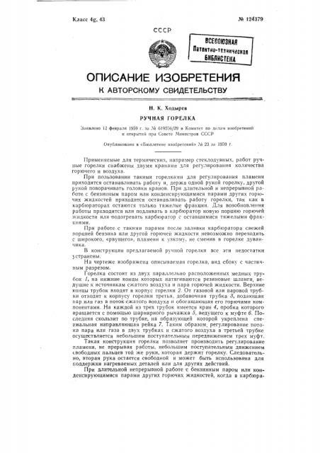 Ручная горелка (патент 124379)