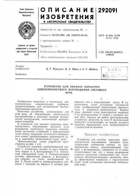 Устройство для анализа характера одноплоскостного перемещения световоголуча (патент 292091)