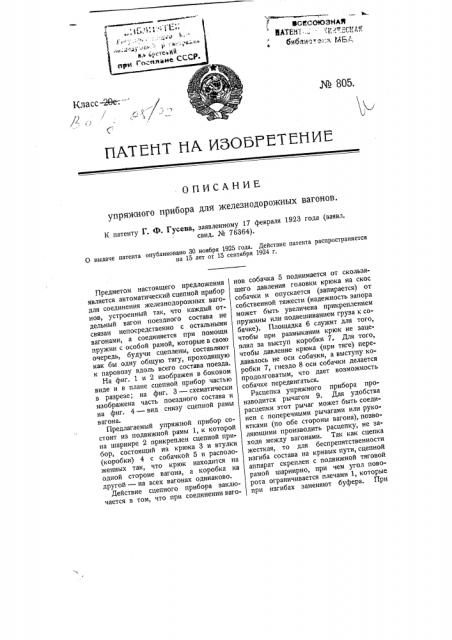 Упряжной прибор для железно дорожных вагонов (патент 805)