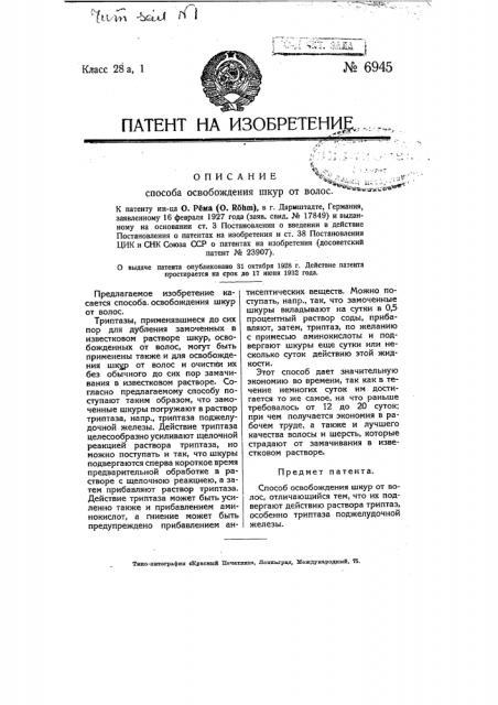 Способ освобождения шкур от волоса (патент 6945)