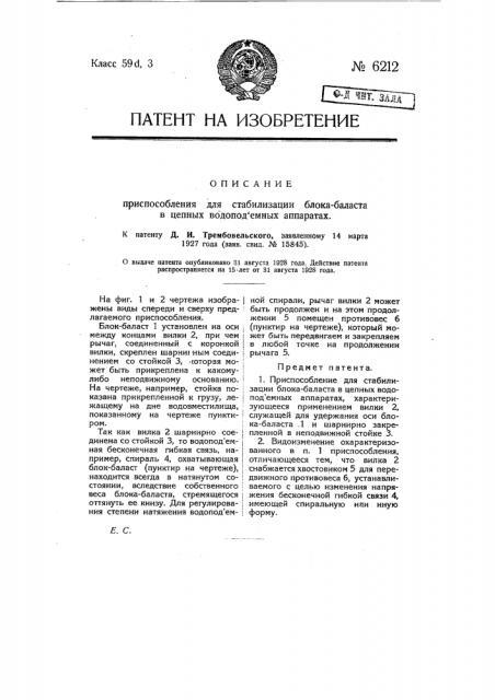 Приспособление для стабилизации блока-баласта в цепных водоподъемных аппаратах (патент 6212)