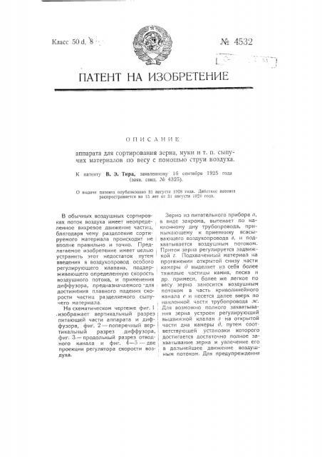Аппарат для сортирования зерна, муки и т.п. сыпучих материалов по весу с помощью струи воздуха (патент 4532)