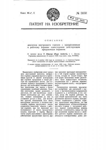 Двигатель внутреннего горения с прикрепленным к рабочему поршню односторонне действующим продувочным поршнем (патент 5850)