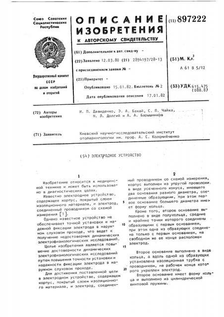 Электродное устройство (патент 897222)