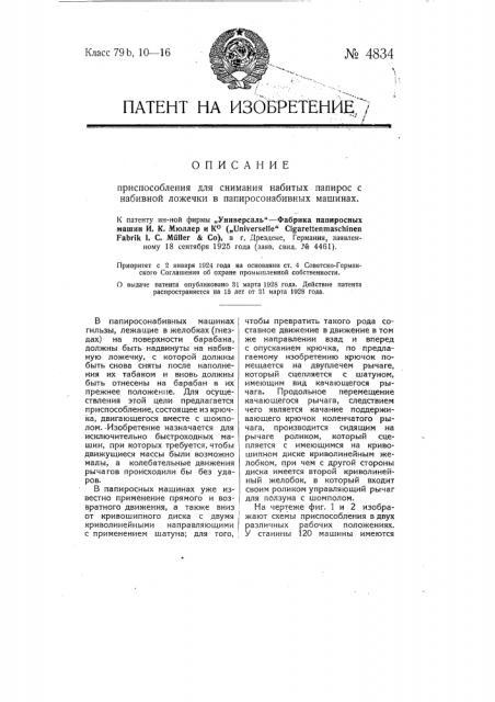 Приспособление для снимания набитых папирос с набивной ложечки в папиросонабивных машинах (патент 4834)