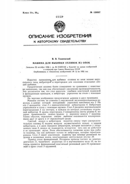 Машина для выбивки отливок из опок (патент 120897)
