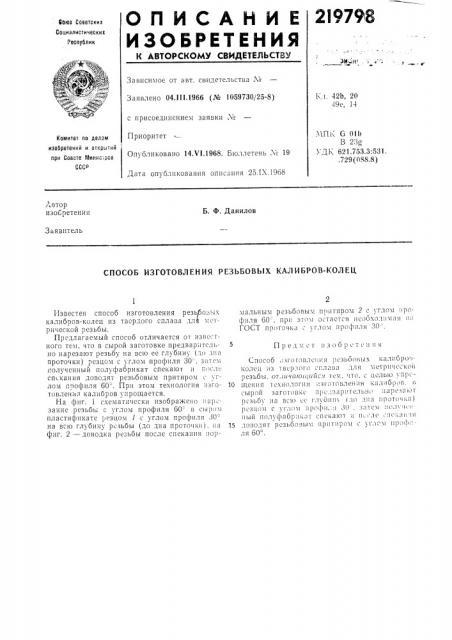 Способ изготовления резьбовых калибров-колец (патент 219798)