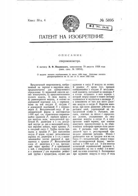 Спиро манометр (патент 5895)