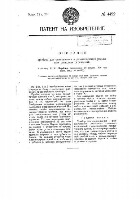 Прибор для свинчивания и развинчивания рельсовых стыковых скреплений (патент 4492)
