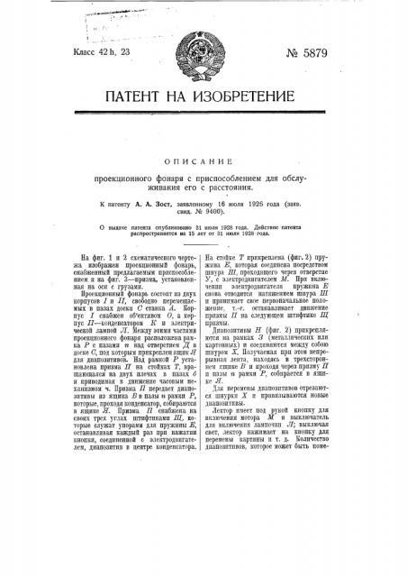 Проекционный фонарь с приспособлением для обслуживания его с рас стояния (патент 5879)