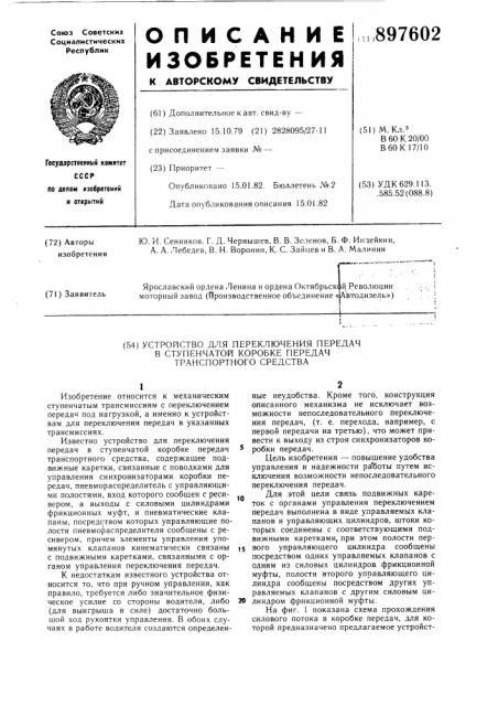 Устройство для переключения передач в ступенчатой коробке передач транспортного средства (патент 897602)