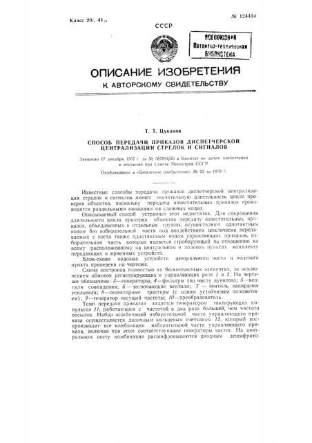 Способ передачи приказов диспетчерской централизации стрелок и сигналов (патент 124459)