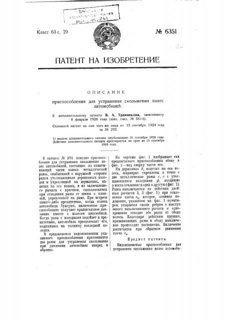 Приспособление для устранения скольжения колес автомобилей (патент 6351)