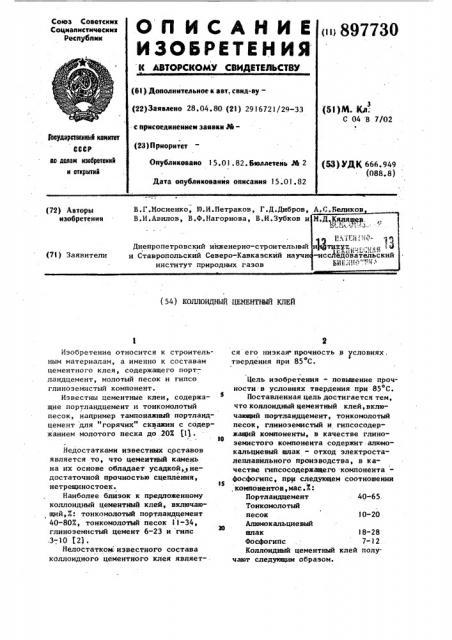 Коллоидный цементный клей (патент 897730)