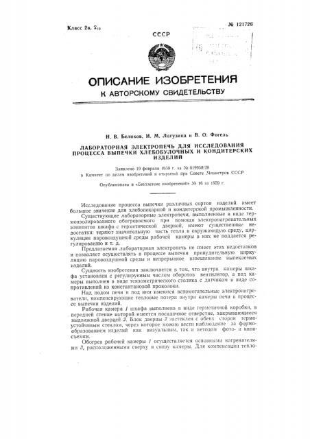 Лабораторная электропечь для исследования процесса выпечки хлебобулочных и кондитерских изделий (патент 121726)