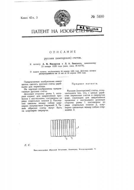 Русские (конторские) счеты (патент 5100)
