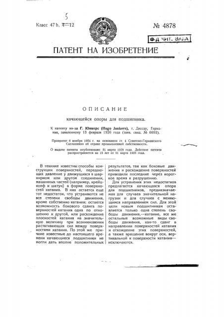 Качающаяся опора для подшипника (патент 4878)
