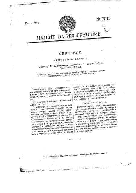Винтовой насос (патент 2045)