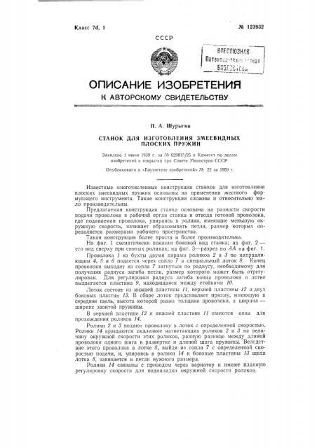 Станок для изготовления змеевидных плоских пружин (патент 123932)