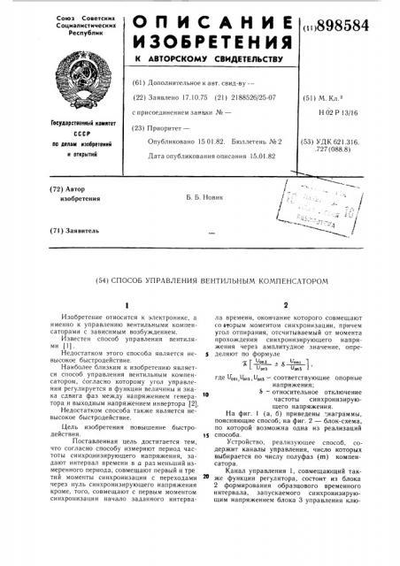 Способ управления вентильным компенсатором (патент 898584)