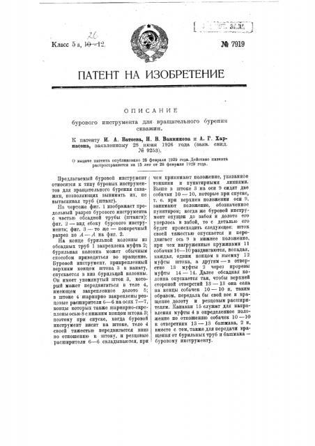 Буровой инструмент для вращательного бурения скважин (патент 7919)