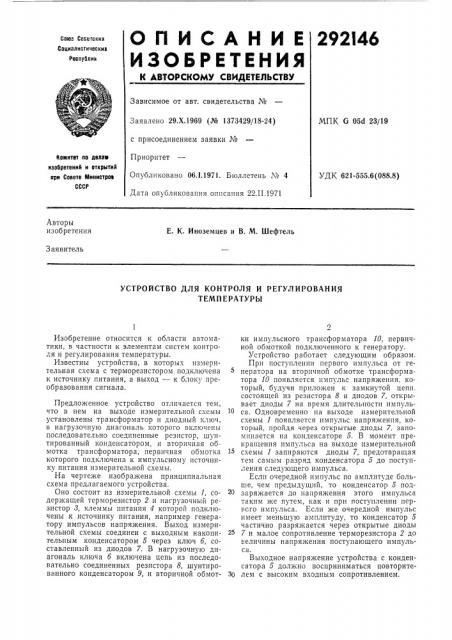Устройство для контроля и регулирования температуры (патент 292146)