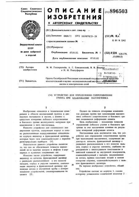 Устройство для определения сопротивления грунта при вдавливании наконечника (патент 896503)