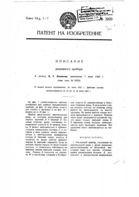 Рекламный прибор (патент 3169)
