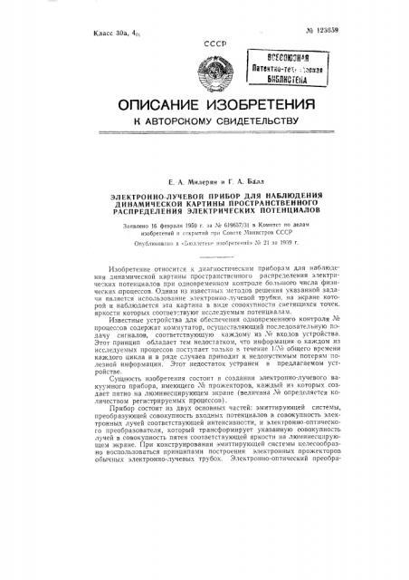 Электронно-лучевой прибор для наблюдения динамической картины пространственного распределения электрических потенциалов (патент 123659)