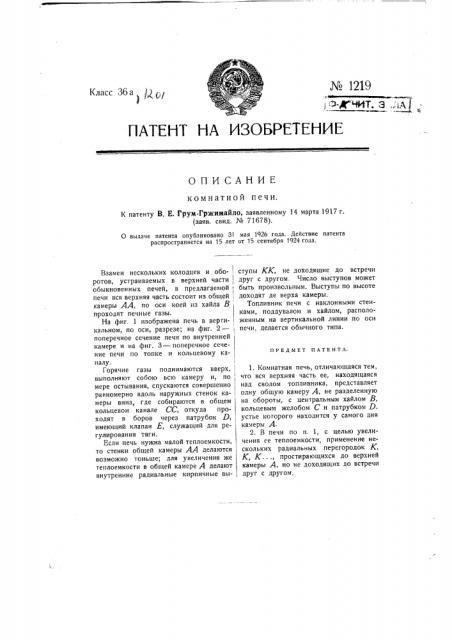 Комнатная печь (патент 1219)