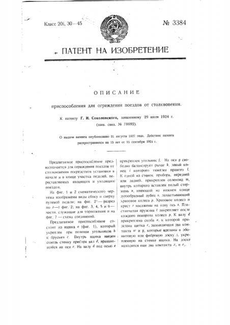 Приспособление для ограждения поездов от столкновения (патент 3384)