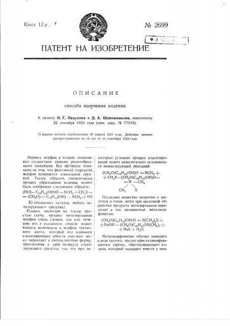 Способ получения кодеина (патент 2699)