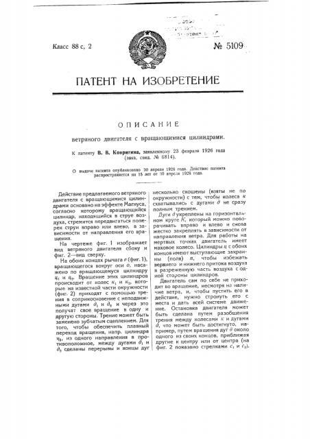 Ветряный двигатель с вращающимися цилиндрами (патент 5109)