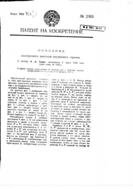 Коловратный двигатель внутреннего горения (патент 2365)