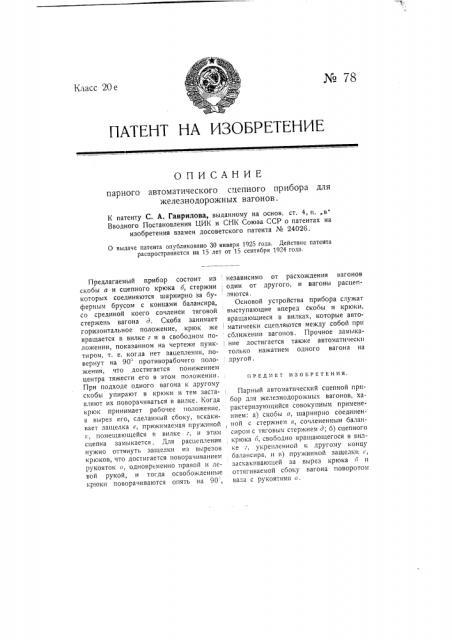 Парный автоматический сцепной прибор для железнодорожных вагонов (патент 78)