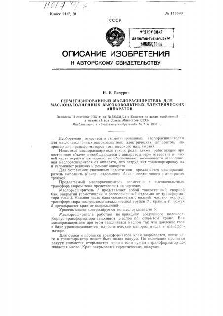 Герметизированный масло расширитель для маслонаполненных высоковольтных электрических аппаратов (патент 118890)