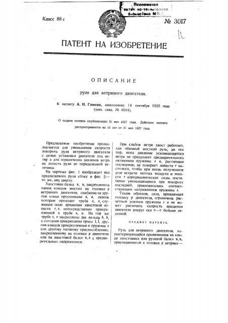 Руль для ветряного двигателя (патент 3017)