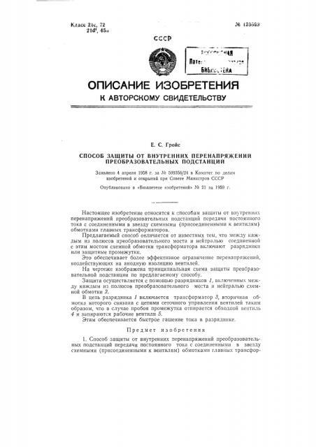 Способ защиты от внутренних перенапряжений преобразовательных подстанций (патент 123599)