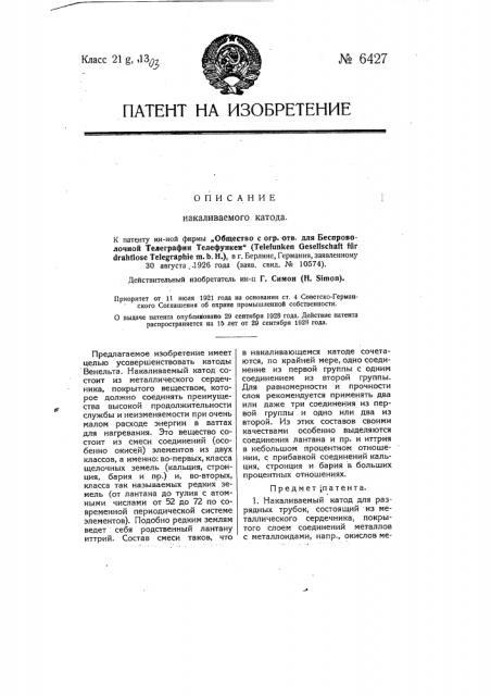 Накаливаемый катод (патент 6427)